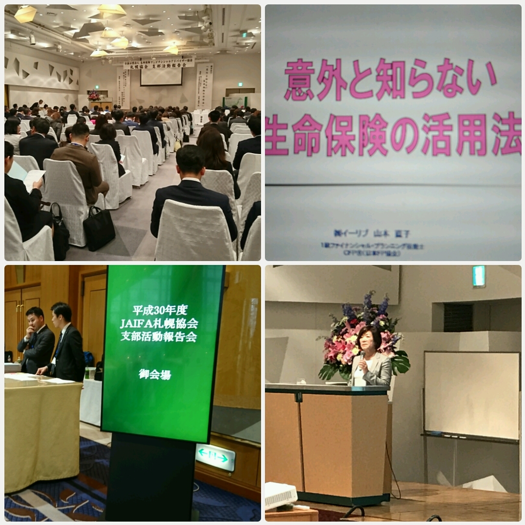 「JAIFA札幌協会」市部活動方向会セミナー