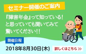 2018年8月30日(木)『障害年金』って知っている!と思っていても聞いてみて驚いてください!!