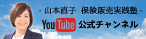 山本直子 保険販売実践塾 YouTube公式チャンネル