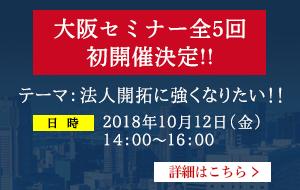 【大阪セミナー全5回】第1回 法人のためのリスク対策と生命保険提案(10月12日 14:00~)