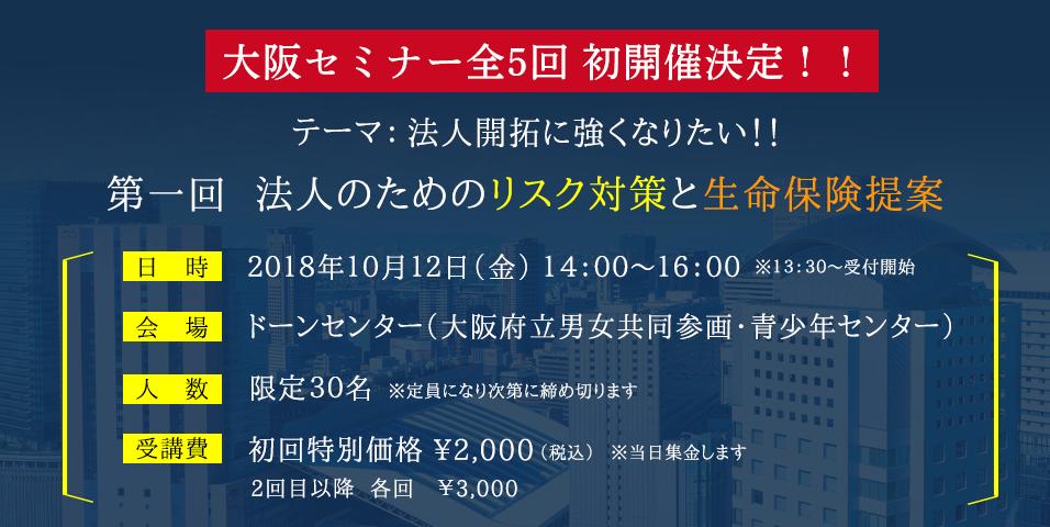 第1回 法人のためのリスク対策と生命保険提案(10月12日 14:00~)
