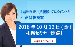 【札幌セミナー】民法改正(相続)のポイントと生命保険提案(10/19 14:00~)