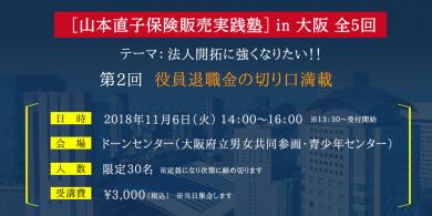 【大阪セミナー 全5回】第2回 役員退職金の切り口満載(11月6日 14:00~)